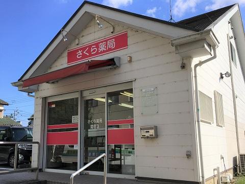さくら薬局 関宿店の店舗画像