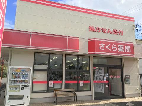 さくら薬局 新木店の店舗画像
