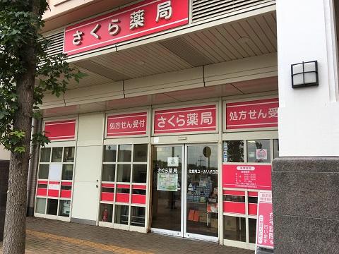 さくら薬局 佐倉南ユーカリが丘店の店舗画像