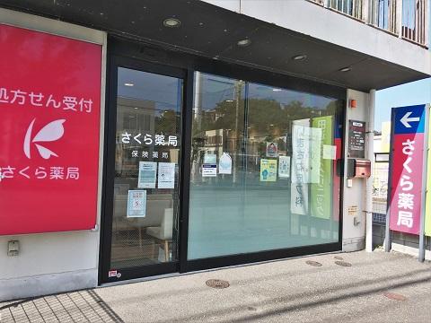 さくら薬局 横須賀大矢部店の店舗画像