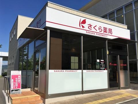 さくら薬局 京都精華台店の店舗画像