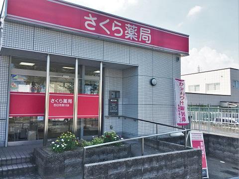さくら薬局 四日市笹川店の店舗画像