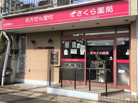 さくら薬局 日立若葉町店の店舗画像