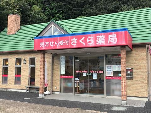 さくら薬局 高萩店の店舗画像