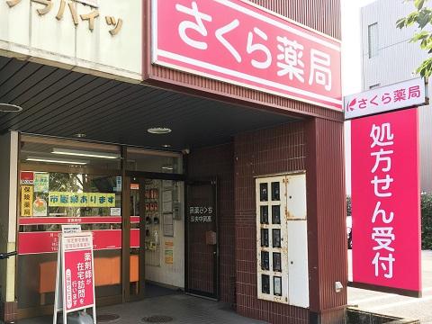 さくら薬局 高岡中央店の店舗画像