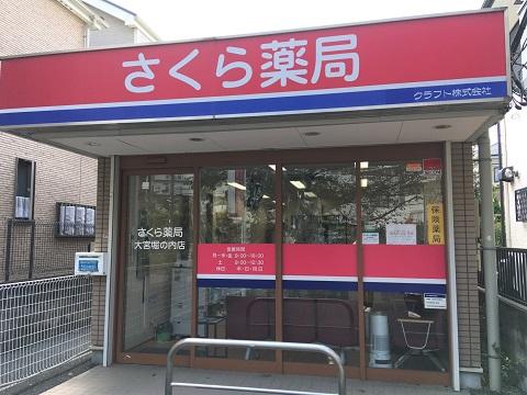 さくら薬局 大宮堀の内店の店舗画像