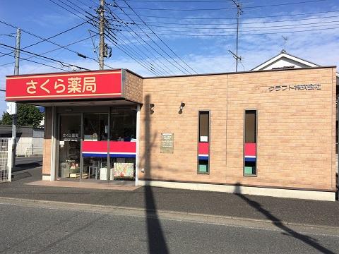 さくら薬局 浦和代山店の店舗画像