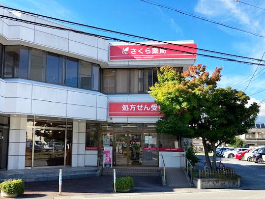 さくら薬局 長野浅間店の店舗画像