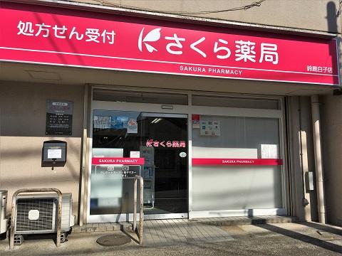 さくら薬局 鈴鹿白子店の店舗画像