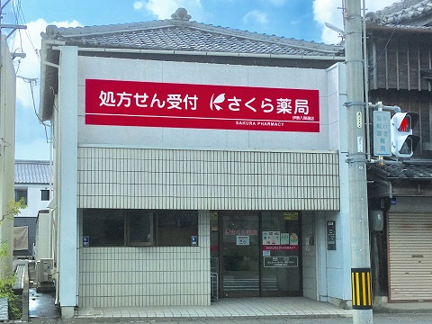 さくら薬局 伊勢八間通店の店舗画像