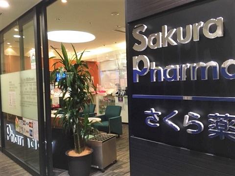 さくら薬局 東京ミッドタウン店の店舗画像