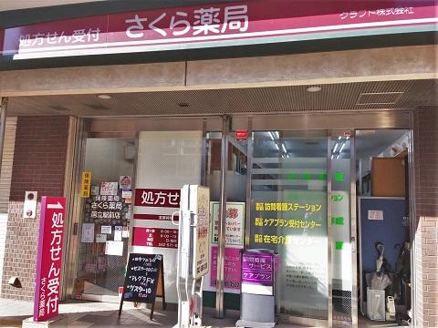 さくら薬局 国立駅前店の店舗画像