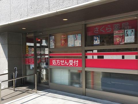 大阪鴻池駅前さくら薬局の店舗画像