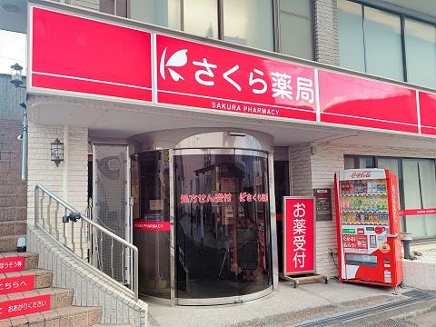 さくら薬局 座間相模が丘店の店舗画像