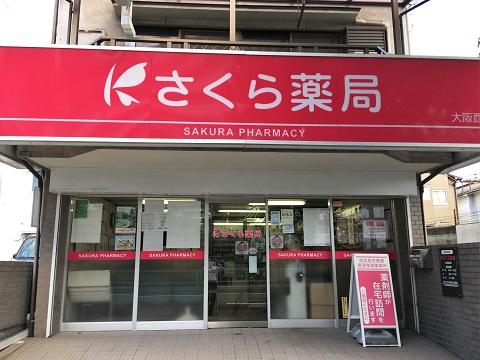 さくら薬局 大阪酉島店の店舗画像