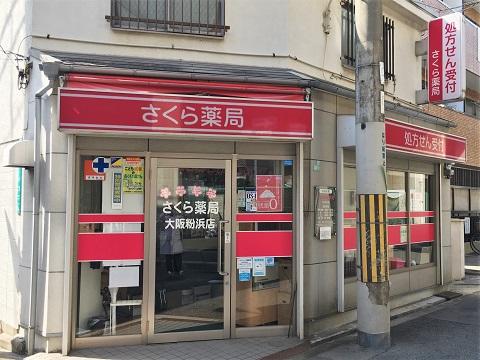 さくら薬局 大阪粉浜店の店舗画像