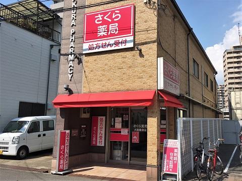 さくら薬局 大阪桑津店の店舗画像