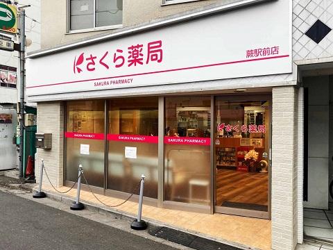 さくら薬局 蕨駅前店の店舗画像