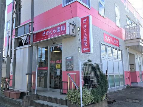 さくら薬局 佐貫駅前店の店舗画像