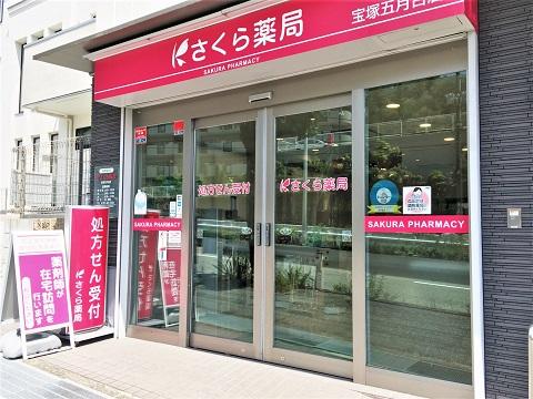 さくら薬局 宝塚五月台店の店舗画像