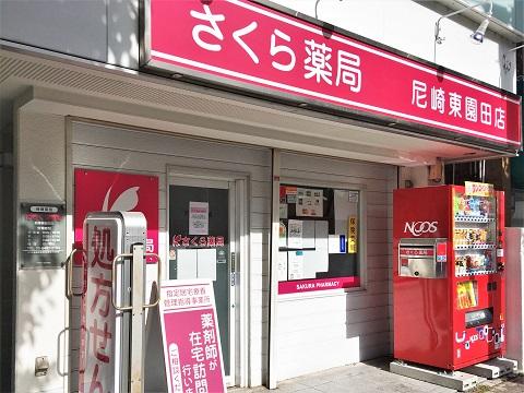 さくら薬局 尼崎東園田店の店舗画像