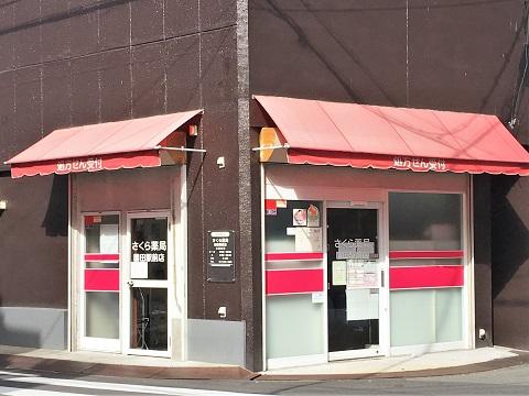 さくら薬局 園田駅前店の店舗画像
