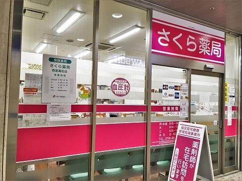 さくら薬局 西宮高松店の店舗画像