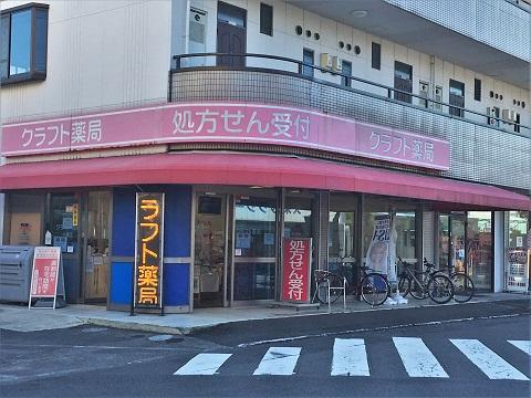 クラフト薬局 小鹿店の店舗画像