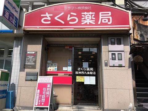 さくら薬局 阪神西九条駅店の店舗画像