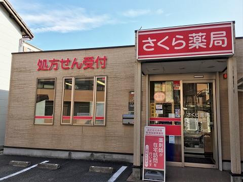 さくら薬局 大阪高見店の店舗画像