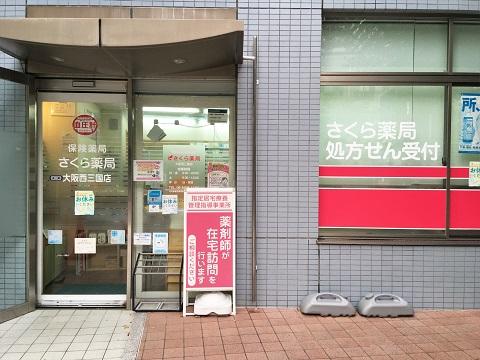 さくら薬局 大阪西三国店の店舗画像