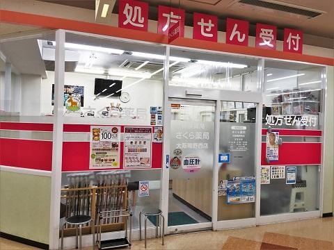 さくら薬局 大阪鴫野西店の店舗画像