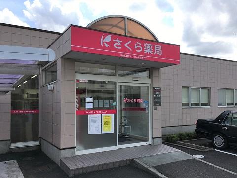さくら薬局 水海道森下店の店舗画像