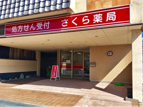 さくら薬局 長浜元浜店の店舗画像