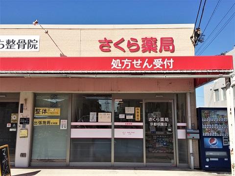 さくら薬局 京都祝園店の店舗画像
