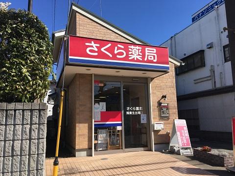 さくら薬局 鴻巣生出塚店の店舗画像