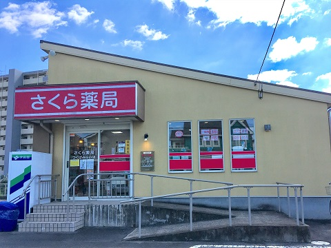 さくら薬局 つくばみらい店の店舗画像