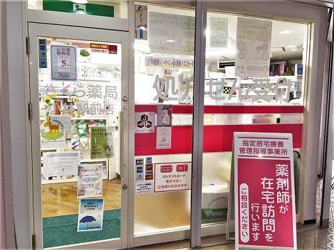 さくら薬局 小林駅前店の店舗画像