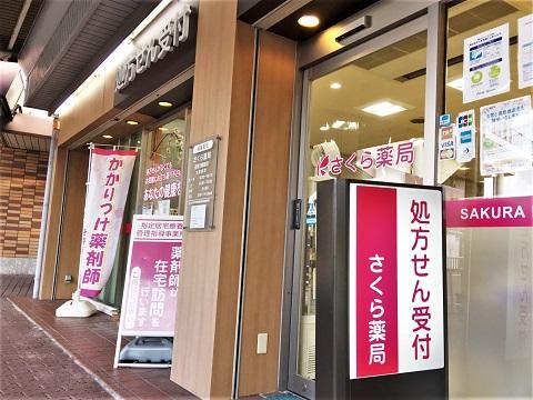 さくら薬局 逆瀬川駅前店の店舗画像