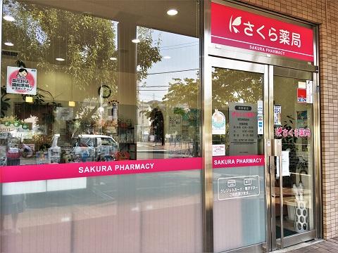 さくら薬局 清荒神駅前店の店舗画像