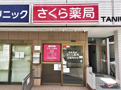 さくら薬局 宝塚売布店の店舗画像