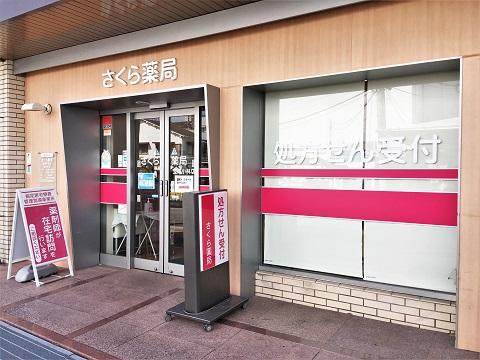 さくら薬局 宝塚小林店の店舗画像