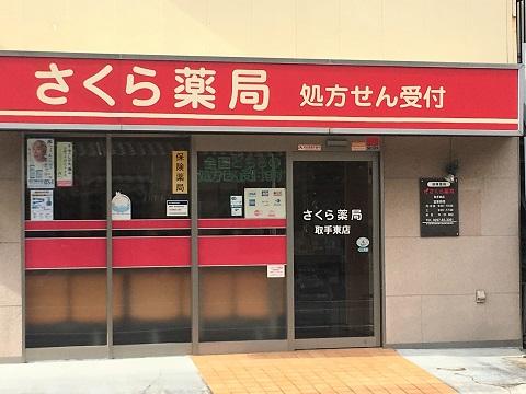 さくら薬局 取手東店の店舗画像