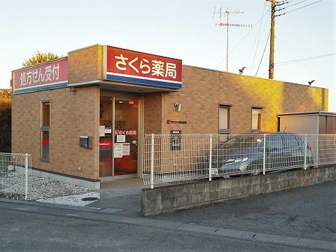 さくら薬局 行田店の店舗画像