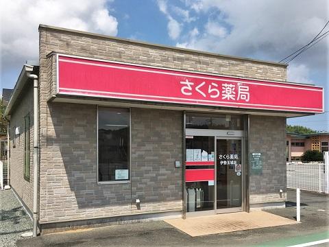 さくら薬局 伊勢玉城店の店舗画像