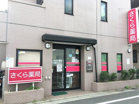 さくら薬局 世田谷羽根木店の店舗画像