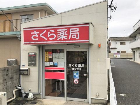 さくら薬局 鎌ヶ谷店の店舗画像