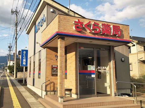さくら薬局 中野小田中店の店舗画像