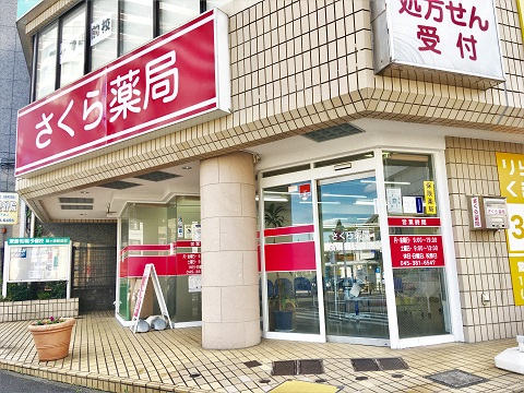 さくら薬局 横浜鶴ヶ峰店の店舗画像