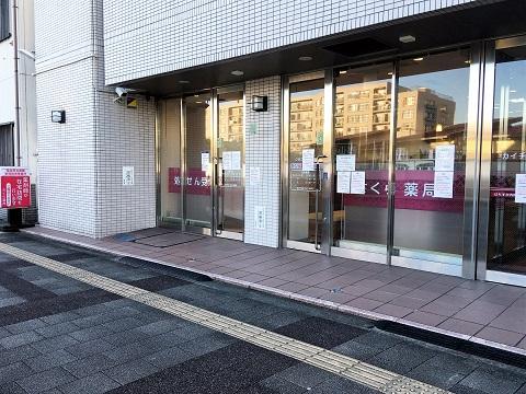 さくら薬局 大和郡山店の店舗画像